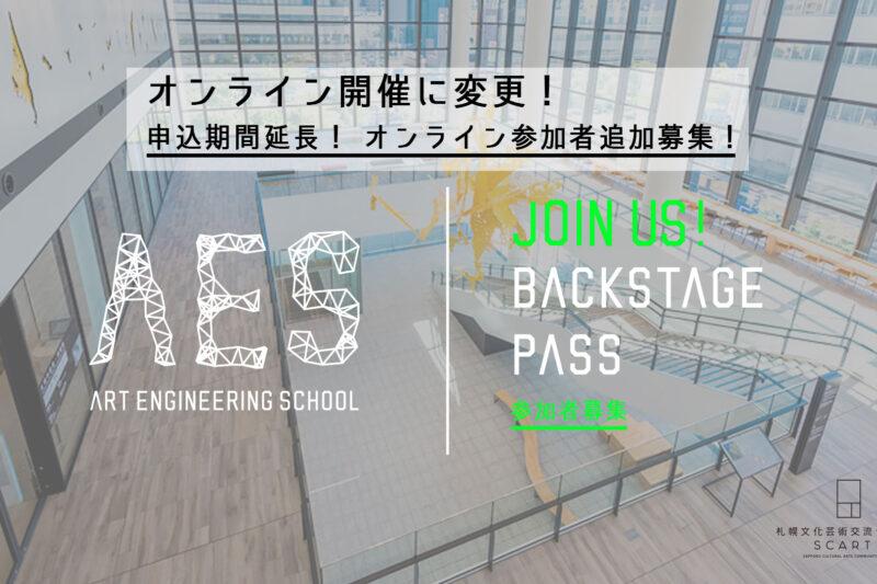 【オンライン参加者募集!】<br>Backstage Pass to SCARTS / ONLINE